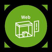Web展示会機能