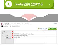 売り手企業の担当者とWeb商談を行う日時を調整し「Web商談を登録する」から予約。